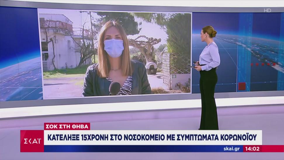 Θήβα: Κατέληξε 16χρονη στο νοσοκομείο με συμπτώματα κορωνοϊού – Διασωληνωμένη η μητέρα της